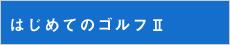 はじめてのゴルフⅡ/ゴルフ2