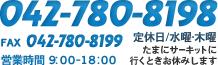 TEL 042-770-8455