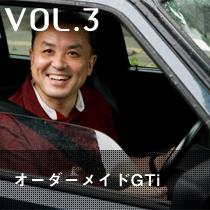 VOL3「オーダーメイドGTi」