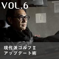 VOL6「現代派ゴルフⅡアップデート術」