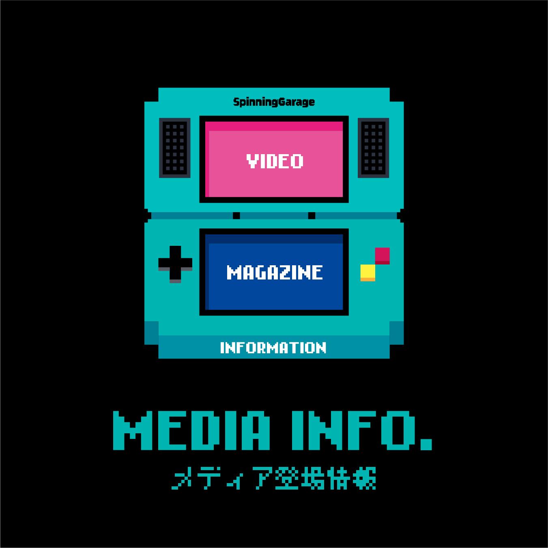メディア登場情報