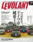 levolant201810_0_s