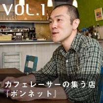 VOL1「カフェレーサーの集う店ボンネット