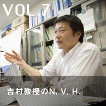 VOL7「吉村教授のN.V.H.」