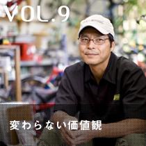 VOL9「変わらない価値観」