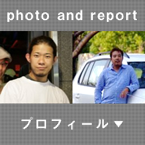 photo and report プロフィール