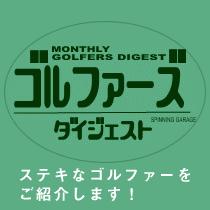 第1シリーズ「ダイジェスト」